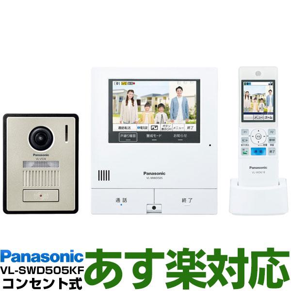 【あす楽対応/在庫有/即納】Panasonic パナソニックタッチパネルテレビドアホン どこでもドアホン広角カメラ搭載VL-SWD501KL/VLSWD501KL(電源コンセント式)送料無料(沖縄・一部離島は別途)