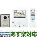 【あす楽対応/在庫有/即納】Panasonic パナソニックタッチパネルテレビドアホン どこでもドアホン広角カメラ搭載VL-SWD501KL/VLSWD501K...