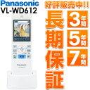 Panasonic パナソニックワイヤレスモニター子機ドアホン/電話両用1.9GHzDECT準拠方式VL-WD612/VLWD612