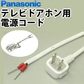 パナソニック テレビドアホン用電源コード電源直結式から電源コンセント型へテレビドアホンと同時注文なら同梱可能!!長さ1.5m
