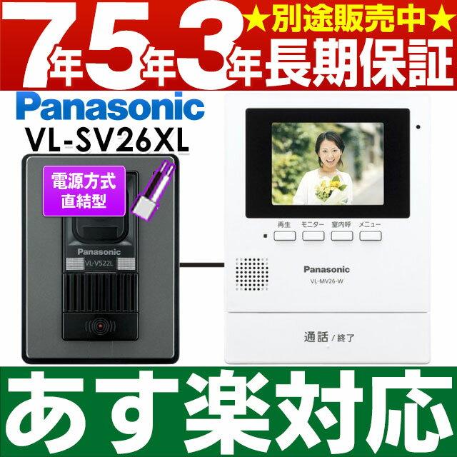 【あす楽対応/在庫有/新品】 Panasonic パナソニック録画機能付テレビドアホン VL-SV26XL/VLSV26XLW-ホワイト(電源直結式)送料は6台毎に送料600円