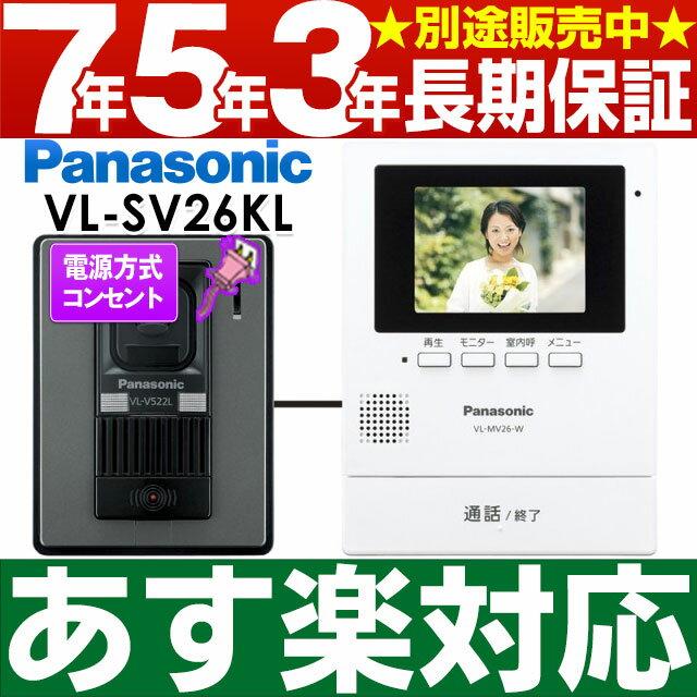 【あす楽対応/在庫有/新品】 Panasonic パナソニック録画機能付テレビドアホン VL-SV26KL/VLSV26KLW-ホワイト(電源コード式・電源コンセント式)送料は6台毎に送料600円