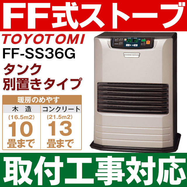 【取付工事対応します】トヨトミ(TOYOTOMI)FF式石油暖房機 FF式ストーブ「人感センサー」搭載コンクリート13畳/木造10畳まで【別置きタンク式】FF-SS36G/FFSS36Gウォームシルバー(S)