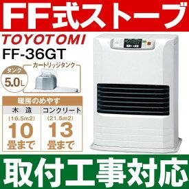 【取付工事対応します】トヨトミ(TOYOTOMI)FF式石油暖房機 FF式ストーブコンクリート13畳/木造10畳まで【カートリッジ式油タンク内蔵】FF-36GT/FF36GT(W)ホワイト