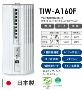 【未使用・開封品・商品はTIW-A160Fですが外箱はTIW-A160Hで発送いたします】トヨトミ窓用パーソナルエアコン5畳用窓用エアコン冷房専用1.6kwTIW-A160F※北海道送料2,000円加算※沖縄・離島には発送出来ない為、キャンセルとなります