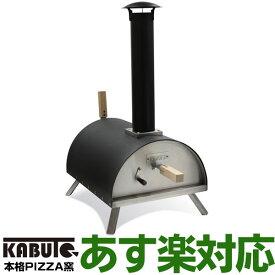 【あす楽対応・ポイント3倍】KABUTO (かぶと)どこでも焼ける本格PIZZA窯 ポータブルピザオーブン 77900