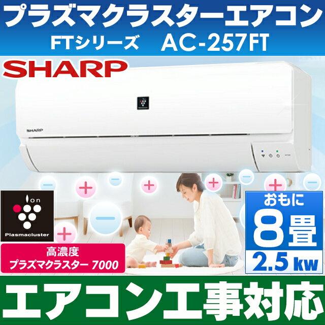 【エアコン工事対応します】シャープ おもに8畳用エアコン 【高濃度プラズマクラスター7000搭載】 2017年最新モデル AC-257FT/AC257FT(設備ルート品番)※沖縄・離島 送料3,000円加算