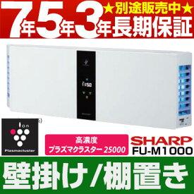 【あす楽対応/在庫有/即納/ポイント2倍】SHARP シャープ 高濃度「プラズマクラスター25000」技術搭載プラズマクラスター空気清浄機空気清浄40畳/高濃度プラズマクラスター21畳FU-M1000-W