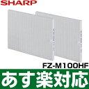 【あす楽対応/在庫有/即納】SHARP シャープ集じんフィルターFU-M1000-W用FZ-M100HF