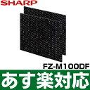 【あす楽対応/在庫有/即納】SHARP シャープ脱臭フィルターFU-M1000-W用FZ-M100DF