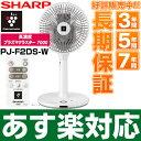 【国内正規品/あす楽対応】 シャープ(SHARP) プラズマクラスター7000搭載3DファンPJ-F2DS-W (ホワイト系)
