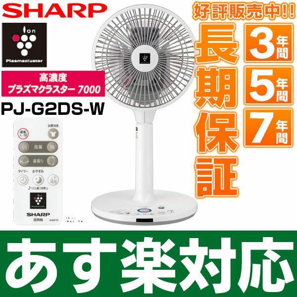 【2017年最新モデル/あす楽対応】 シャープ(SHARP) プラズマクラスター7000搭載3DファンPJ-G2DS-W (ホワイト系)