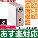 【あす楽対応/在庫有/即納】SHARP シャープ 高濃度「プラズマクラスター7000」技術搭載 プラズマクラスター乾燥機DI-FD1SW (ホワイト系)