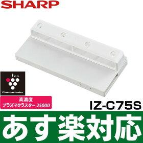 【あす楽対応/在庫有/即納】SHARPシャープ交換用プラズマクラスターイオン発生ユニット(1個)IZ-C75S