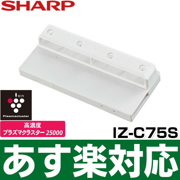 【あす楽対応/在庫有/即納】SHARP シャープ 交換用プラズマクラスターイオン発生ユニット(1個)IZ-C75S