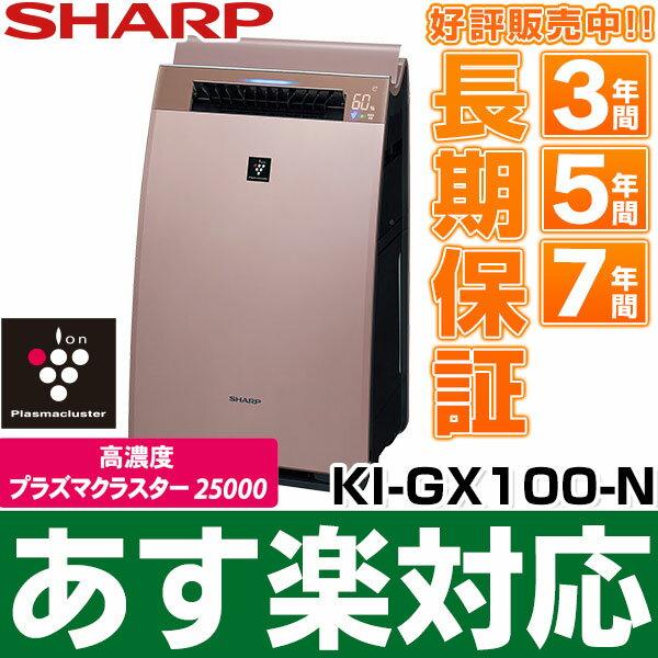【あす楽対応/在庫有/即納】シャープ 高濃度「プラズマクラスター25000」技術搭載 加湿空気清浄機 (空気清浄対応畳数46畳まで/加湿機能:対応畳数24畳まで) KI-GX100-N (ゴールド系)