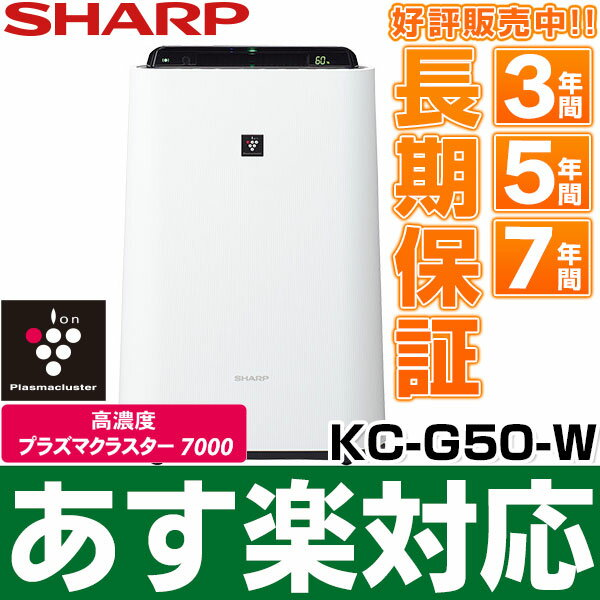 【あす楽対応】SHARP シャープ 高濃度「プラズマクラスター7000」技術搭載 加湿空気清浄機 「スピード除電気流」(空気清浄機能:対応畳数23畳まで/加湿機能:対応畳数13畳まで)KC-G50-W(ホワイト系)