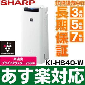【あす楽対応/在庫有/即納】SHARP シャープ 高濃度「プラズマクラスター25000」技術搭載 加湿空気清浄機 (空気清浄機能:対応畳数18畳まで/加湿機能:対応畳数12畳まで)KI-HS40-W(ホワイト系)