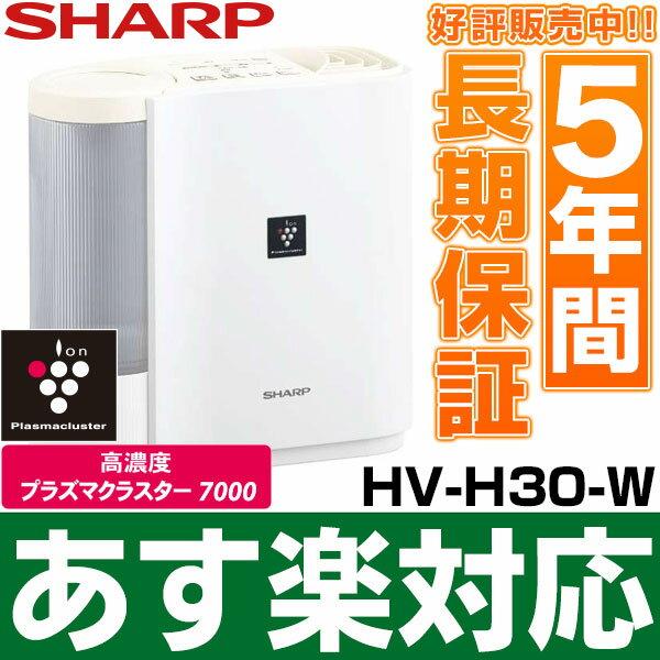 【あす楽対応/在庫有/即納】シャープ 高濃度プラズマクラスター7000搭載(木造5畳まで/プレハブ洋室8畳まで) インフルエンザ対策にHV-H30/HVH30-W (ホワイト系)