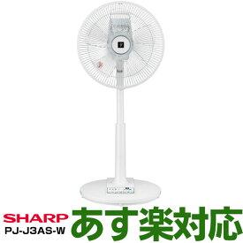 【2019年最新モデル/あす楽対応】 シャープ(SHARP) プラズマクラスター7000搭載リビングファン PJ-J3AS-W(ホワイト系)