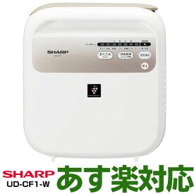 【あす楽対応/在庫有/即納】SHARP シャープ 高濃度「プラズマクラスター7000」技術搭載 「プラズマクラスター干し」プラズマクラスター乾燥機UD-CF1/UDCF1W (ホワイト系)