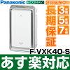 松下Panasonic nanoe(纳米E)搭载滋润空气里奇加湿空气吸尘器(到11张榻榻米/加湿)F-VXK40-S(银子)