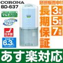 2017年最新モデルコロナ(CORONA) 衣類乾燥除湿機BD-637/BD637-AS スカイブルー(CD-P6317同機能)