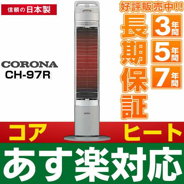 【あす楽対応/即納】2017最新モデル コロナ CORONA遠赤外線ヒーターコアヒートスリム CH-97R-S シルバー [日本製]DH-917Rの住宅設備ルートモデル(色違い同等品)