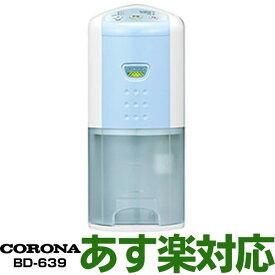 2019年最新モデルコロナ(CORONA) 衣類乾燥除湿機BD-639/BD639-AS スカイブルー