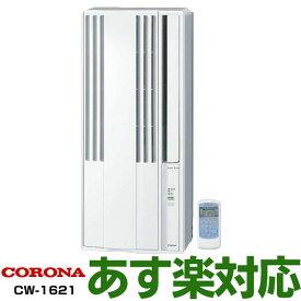 【あす楽対応/2021年モデル/新品】 コロナ CORONA 窓用パーソナルエアコン 6畳用窓用エアコン 冷房専用1.6kw CW-1621/CW1621-WS※北海道送料2,000円加算※沖縄・離島には発送出来ない為、キャンセルとなります