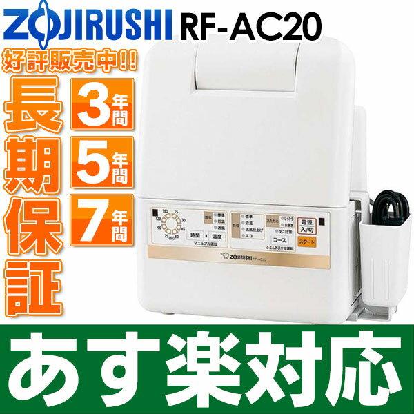 【あす楽対応/在庫有/即納】象印 【ふとん乾燥機 スマートドライ】RF-AC20WA(ホワイト)