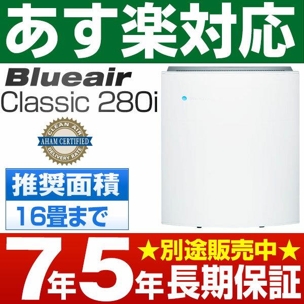 【あす楽対応/ポイント2倍】【PM2.5対応フィルター搭載】ブルーエアー・Blueair空気清浄機PM2.5対応空気清浄機(16畳まで)Blueair Classic 280i