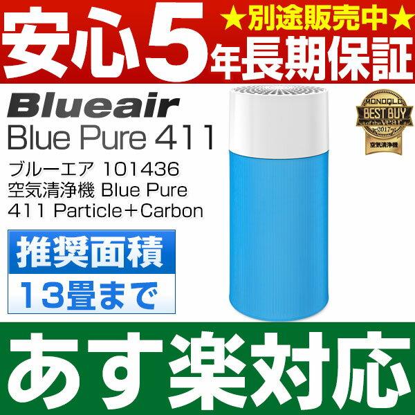 【ポイント11倍/あす楽対応/国内正規品】【PM2.5対応フィルター搭載】ブルーエアー・Blueair空気清浄機101436おもに13畳Blue Pure 411 Particle + Carbonブルー ピュア 411 パーティクル プラス カーボン
