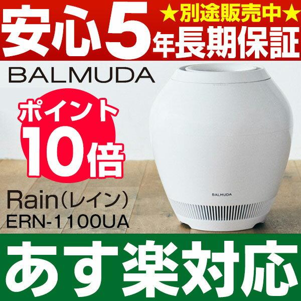 【あす楽・ポイント11倍】BALMUDA/バルミューダ【最新モデル/ Wi-Fiモデル】Rainスタンダードモデル [気化式加湿器 (約17畳まで・UniAuto対応)] ERN-1100UA-WK ホワイト