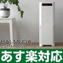 【あす楽】BALMUDA/バルミューダ【最新モデル】空気清浄機 Air Engine 空気清浄36畳までEJT-1100SD-WKホワイト×ブラ…