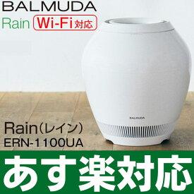 【あす楽】BALMUDA/バルミューダ【最新モデル/ Wi-Fiモデル】Rainスタンダードモデル [気化式加湿器 (約17畳まで・UniAuto対応)] ERN-1100UA-WK ホワイト