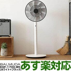【あす楽対応/在庫有/即納/】バルミューダBALMUDAThe GreenFan ザ・グリーンファン 「扇風機」EGF-1700-WK [ホワイトxブラック]