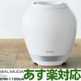 【あす楽・新品・2020年モデル】BALMUDA/バルミューダ【最新モデル/ Wi-Fiモデル】Rainスタンダードモデル [気化式加湿器 (約17畳まで・UniAuto対応)] ERN-1100UA-WK ホワイト