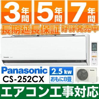 """松下空调""""X系列""""主要8张榻榻米事情CS-252CX/CS252CX彩色:白家电量贩店型号CS-X252C/CS-252CXR等量品"""