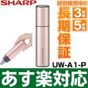 【あす楽対応・新品】SHARP シャープ ハンディ洗濯機超音波ウォッシャーUW-A1UWA1-P(ピンク系)