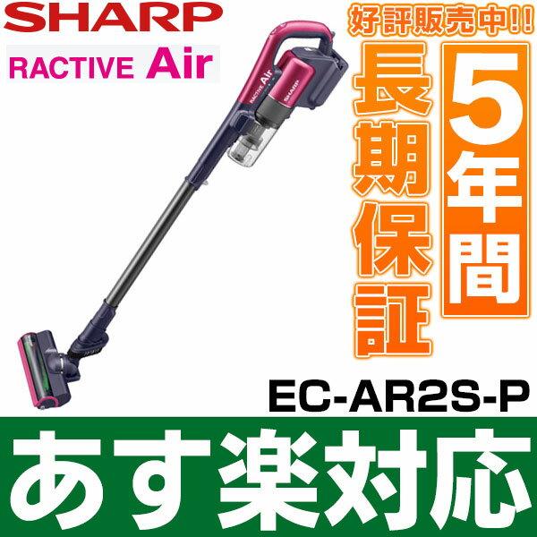 【あす楽対応/即納】シャープ・SHARP 充電式スティック&ハンディクリーナー RACTIVE Air(ラクティブ エア) 自走パワーブラシEC-AR2S-P (ピンク系)