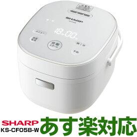 【あす楽対応/在庫有/即納】SHARP シャープ マイコン炊飯器 3合炊き KS-CF05B-W(ホワイト系)