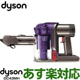 【国内正規品/あす楽対応】 dyson・ダイソン 掃除機サイクロン式 ハンディクリーナー DC43 モーターヘッド DC43MHサテンパープル
