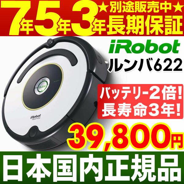 【あす楽対応/在庫有/即納】アイロボット iRobot 自動掃除機ルンバ ルンバ622(R622060)【安心の日本正規品/国内正規品です】