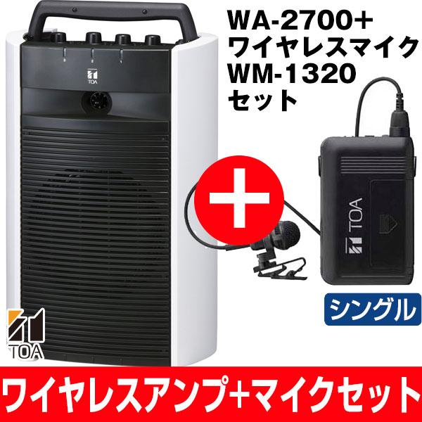 【期間限定マイクセット特価】最長7年延長保証 別途販売中!!TOA/ティーオーエー800MHz帯ポータブル型ワイヤレスアンプシングルタイプWA-2700/WA2700とワイヤレスマイクタイピン型WM-1320セット