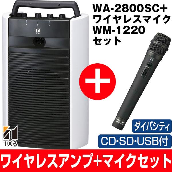 【期間限定マイクセット特価】最長7年延長保証 別途販売中!!TOA/ティーオーエー800MHz帯ポータブル型ワイヤレスアンプダイバシティタイプSD/USB/CD付WA-2800SC/WA2800SCとワイヤレスマイクハンド型WM-1220セット