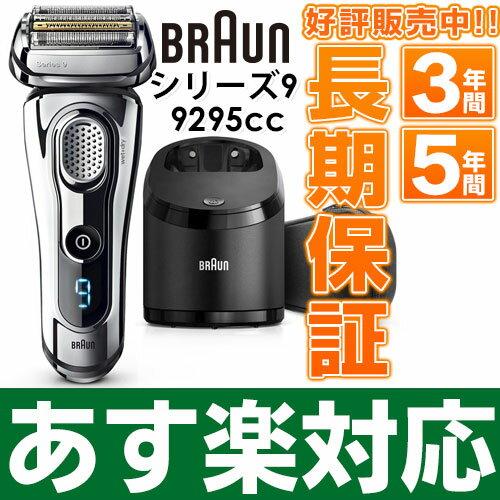 【あす楽対応】BRAUN ブラウン 「シリーズ9【4枚刃】」電気シェーバー9295CC
