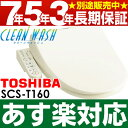 【あす楽対応/在庫有/即納】 TOSHIBA/東芝温水洗浄便座 「オート脱臭」 「エアインマイルド洗浄」SCS-T160
