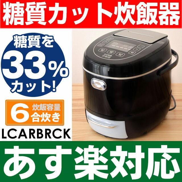 【あす楽対応/在庫有】サンコー糖質カット炊飯器6合炊きLCARBRCK
