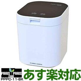 【あす楽対応・新品】島産業 家庭用生ごみ減量乾燥機・生ごみ処理機 「パリパリキュー」 1〜5人用PPC-11-BK(ブラック)